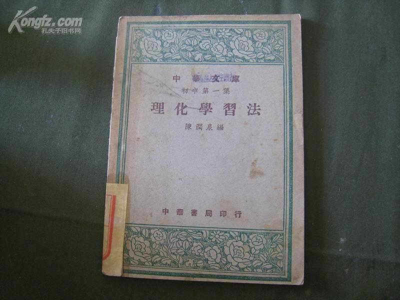 理化学习法·初中第一集·中华文库 1947年12月 中华书局 一版一印