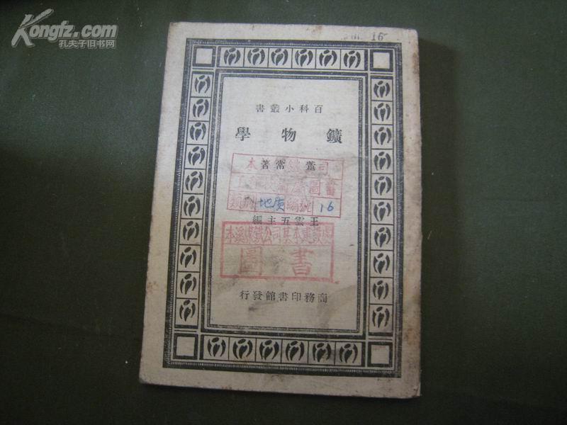 矿物学·百科小丛书 民国期间 商务印书馆 出版