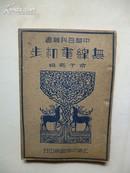 中华民国三十六年五月版  中华百科丛书《无线电初步》俞子夷 编 上海中华书局印行