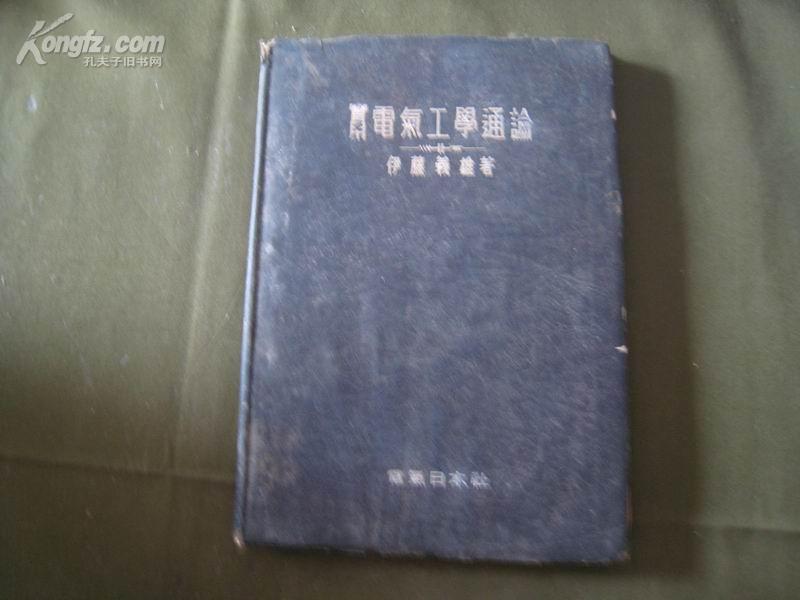 实用电气工学通论·插图本  日文原版  昭和18年4月 电气日本社 47版 软精装。