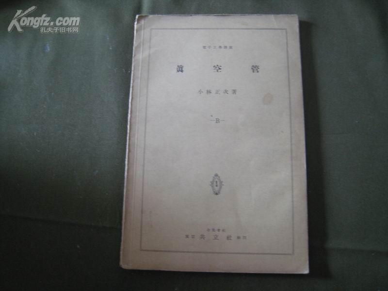 真空管·电子工学讲座·插图本 日文原版 昭和13年3月 共立社 一版一印