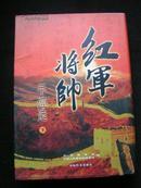 【红军将帅手迹选】(下册) 16开本精装,很厚的1本·