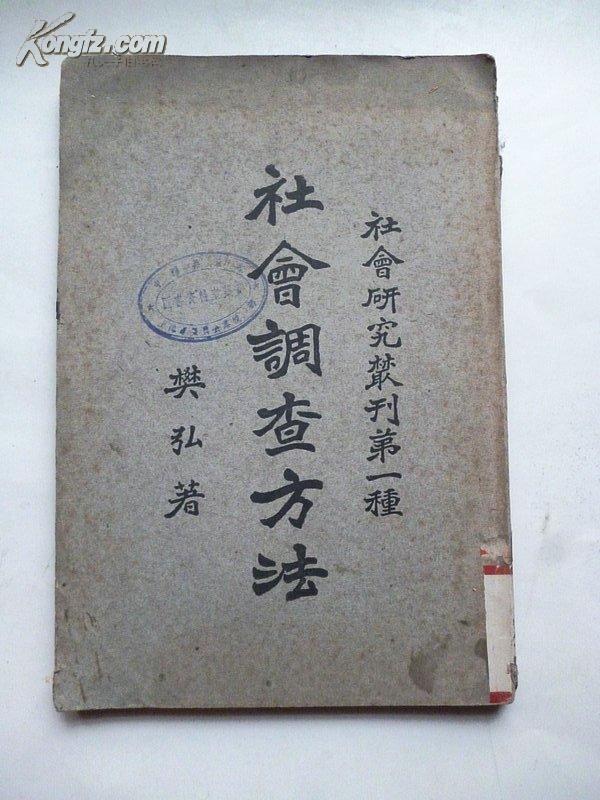 涓�娴风��绌朵�����绀句�璋��ユ�规���妯�寮� �� 姘���17骞村���� ���″�颁功棣���琛�.