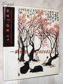 1963年1版《李可染画集》——56幅整版绘画作品 重磅美术纸 原书衣