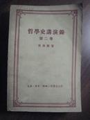 P11827   哲学史讲演录··第二卷