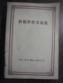 P11791   狄德罗哲学选集·仅印4000册