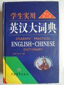 英汉大词典 学生实用最新修订版