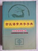 古汉语常用字字典 2003年最新修订版