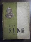 反杜林论 全一册 1953年10月  生活·读书·新知三联书店 三版六印 41000册