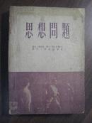 P10820   思想问题·中央戏剧学院创作丛书·插图本