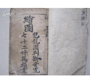 清代光緒石印《繪圖包龍圖判斷奇冤七十二件無頭案》卷一,多圖