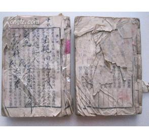 清代木刻板《大上墳》2厚本,卷5到卷12,(一本從1回到108回,另一本從1回到99回)有殘缺