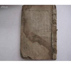 清代木刻板《新刻旋風案》卷3卷4  有殘頁