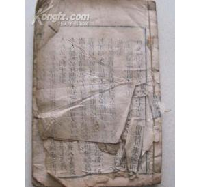 清代木刻四大奇書第一種《三國》一本卷1卷2卷3  有殘頁