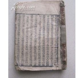 清代木刻大鼓詞《升仙記》卷7卷8     有殘頁