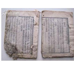 清代木刻板《笑林廣》兩本2,4卷有殘缺