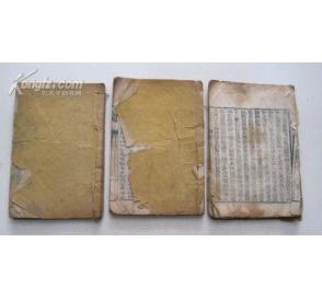 清代大鼓詞《新刻二度梅全傳》3本  卷3卷4卷5   有殘頁