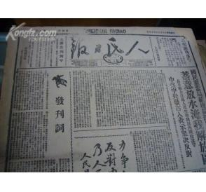 Z are!开本:4开 =人民日报--1946年5月10日创刊号===合订本一册