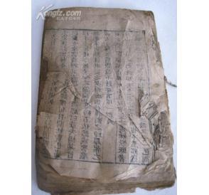清代木刻板《聊齋志異》卷11前后有殘