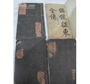 《繡像征東全傳》四本一套有殘缺