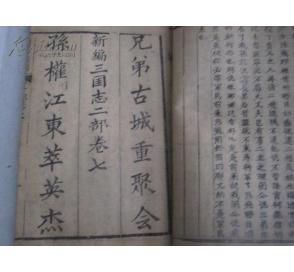 清代《三國志鼓詞》二部6到10卷  有殘缺