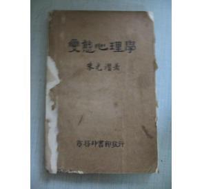 民国原版大32开   变态心理学  朱光潜著  商务1933初版