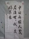 少将,总参军务部副部长姜诗坤  书法一张 132*66厘米