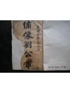 17)【稀少】民国九年鼓词《绣像刘公案》卷一卷二