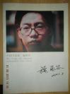 13)2001年书法家《施雨谷画册》签名本