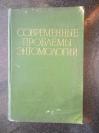 17)【首见】59年俄文一版《现代昆虫学问题》3厘米厚---馆藏
