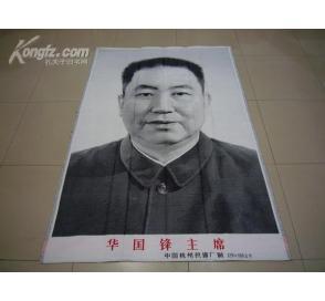 -特大漂亮的文革 ---- 中国杭州织锦厂制造129x189公分华国锋主席