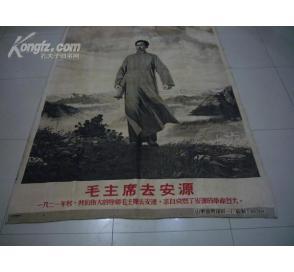 文革特大丝织品《毛主席去安源》148X214公分,山东淄博丝织一厂