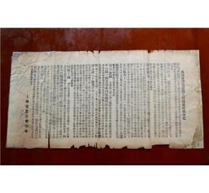 [新善本] 革命文物   《上海市民工会公告  传单 》