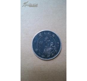 清  光绪元宝  安徽省造  库平7分2厘,无纪年,小银币  保真
