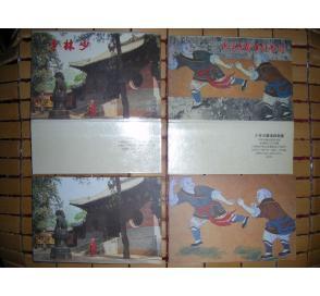 两套正版老明信片合售【少林寺 、少林罗汉练拳图】