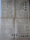 4开民国原版光华日报 民国35年第221期 2版  苏联坚持联合国组织信念等内容