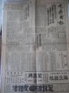 4开民国原版光华日报 民国35年第241期 2版  我国与英美代表意见分岐等内容