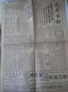 4开民国原版光华日报 民国35年第238期 2版  马歇尔元帅昨日抵平听取东北视察经过等内容
