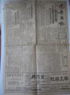 4开民国原版光华日报 民国35年第231期 2版  三人小组代表昨日抵平今日将飞往潘阳视察等内容