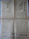 4开民国原版光华日报 民国35年第227期 2版  苏伊谈判完全成功两国协议正式签字等内容