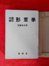 中国秘传形意拳
