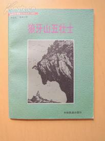 狼牙山五壮士(木刻连环画)