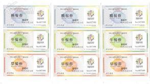 票证:2009年山东-济南第十一届运动会餐券20种20版60小张
