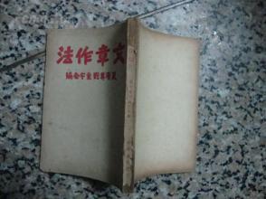 文章作法==开明书店民国37年版
