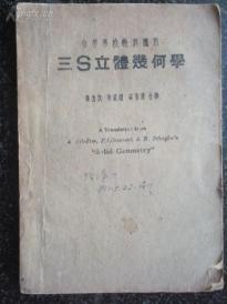 31)【毛边本】民国三十三年教科书《三S立体几何学》