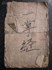 31)民国石印  唱本形式《一掌经》