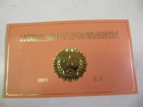 1979年国务院 请柬1枚 农业财贸教育卫生科研战线全国先进单位和全国劳动模范授奖仪式