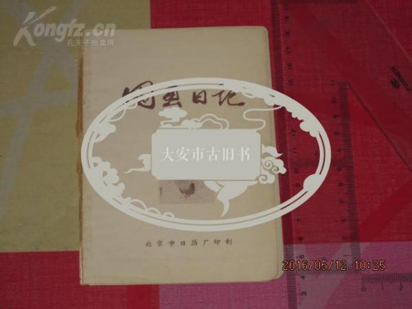 日记本:国画日记本。(B1)