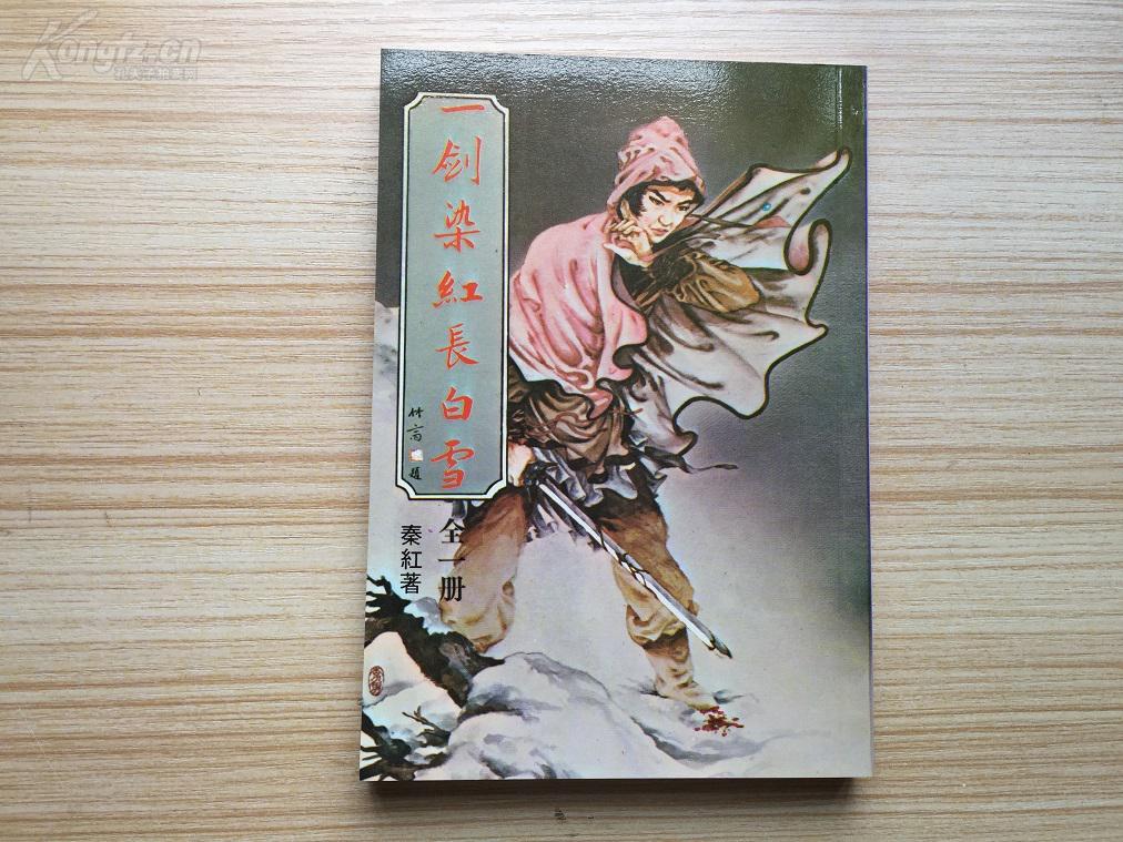 秦红武侠   一剑染红长白雪/霹雳琴/剑比日月明等5册