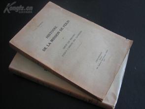 1923-1933年法文《北京传教史2卷》--众多插图--毛边本,品相很好